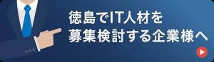 徳島でIT人材を募集検討する企業様へ