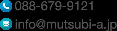 電話 088-679-9121・メール info@mutsubi-a.jp