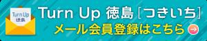 Turn Up 徳島[つきいち] 登録