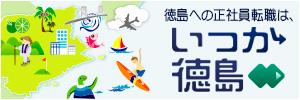 転職支援サービス いつか徳島