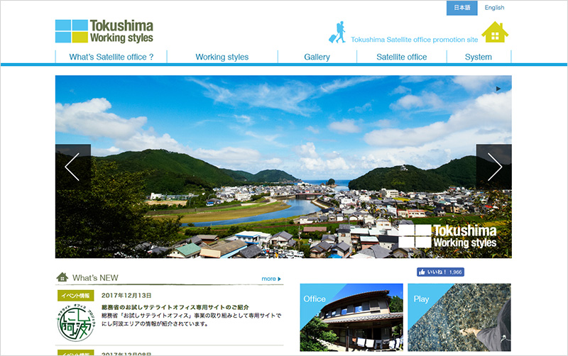 徳島サテライトオフィス・プロモーションサイト Tokushima Working Styles