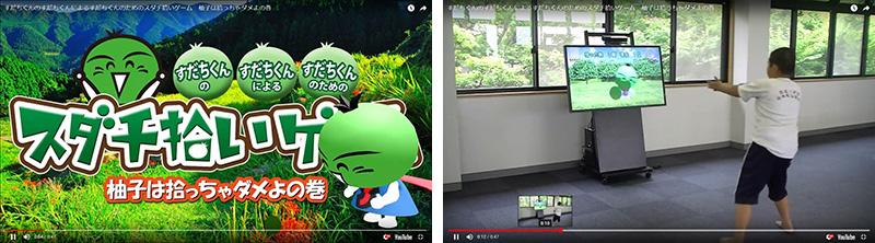 徳島のマスコットキャラクターすだちくんになりきって、スダチを拾おう!