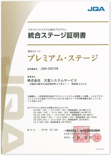 ISOを5種とJISQ15001を持つのは日本国内では大宣システムサービス