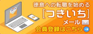 徳島への転職を始める[つきいち]メール