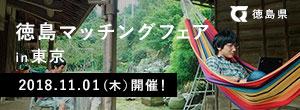 徳島マッチングフェアin東京
