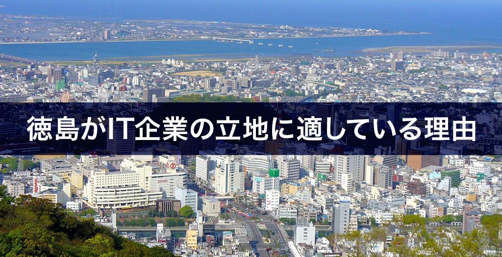 徳島がIT企業の立地に適している理由