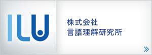 株式会社言語理解研究所