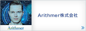 Arithmer株式会社