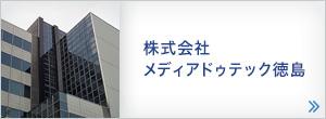 株式会社メディアドゥテック徳島