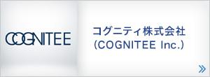 コグニティ株式会社(COGNITEE Inc.)