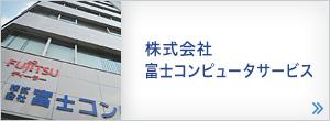 株式会社富士コンピュータサービス