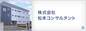 株式会社松本コンサルタント