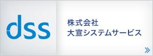 株式会社大宣システムサービス