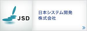 日本システム開発株式会社