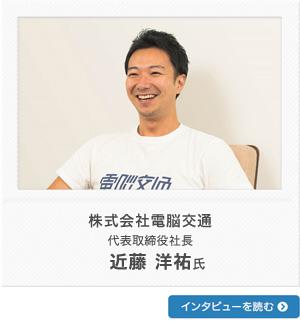 株式会社電脳交通 代表取締役社長 近藤 洋祐 氏