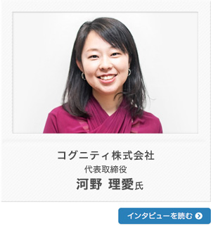 コグニティ株式会社 代表取締役 河野 理愛 氏