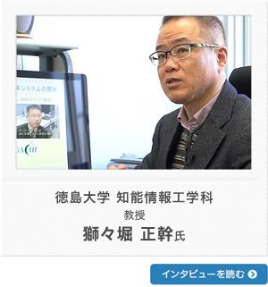 徳島大学 知能情報工学科 獅々堀 正幹 氏