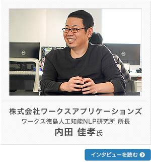 株式会社ワークスアプリケーションズ ワークス徳島人工知能NLP研究所 所長 内田 佳孝 氏