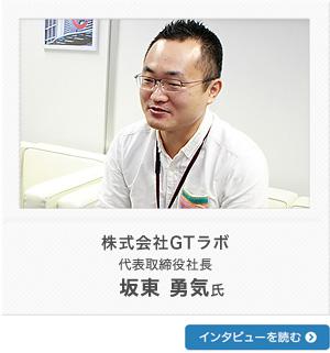 株式会社GTラボ 代表取締役社長 坂東 勇気 氏