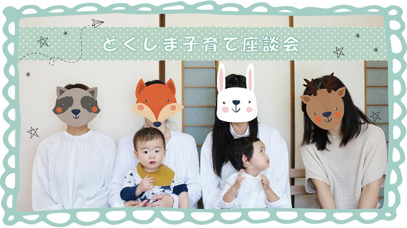 徳島のくらし -子育て編-