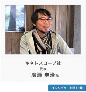 キネトスコープ社 代表 廣瀬 圭治 氏