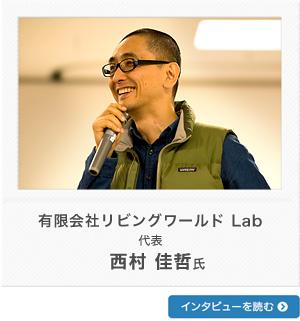 有限会社リビングワールド Lab 代表 西村 佳哲 氏