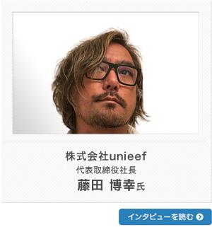 株式会社unieef 藤田 博幸 氏